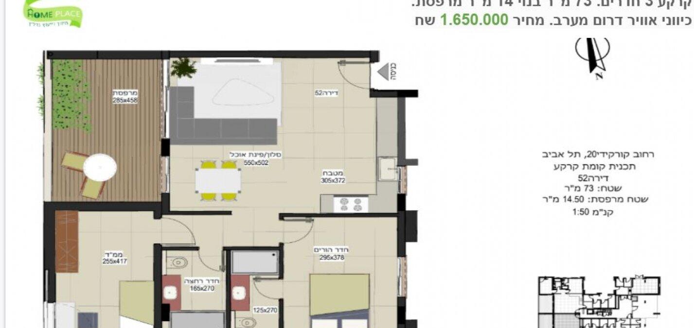 דירות גן 3 חדרים קורקידי לדוגמה