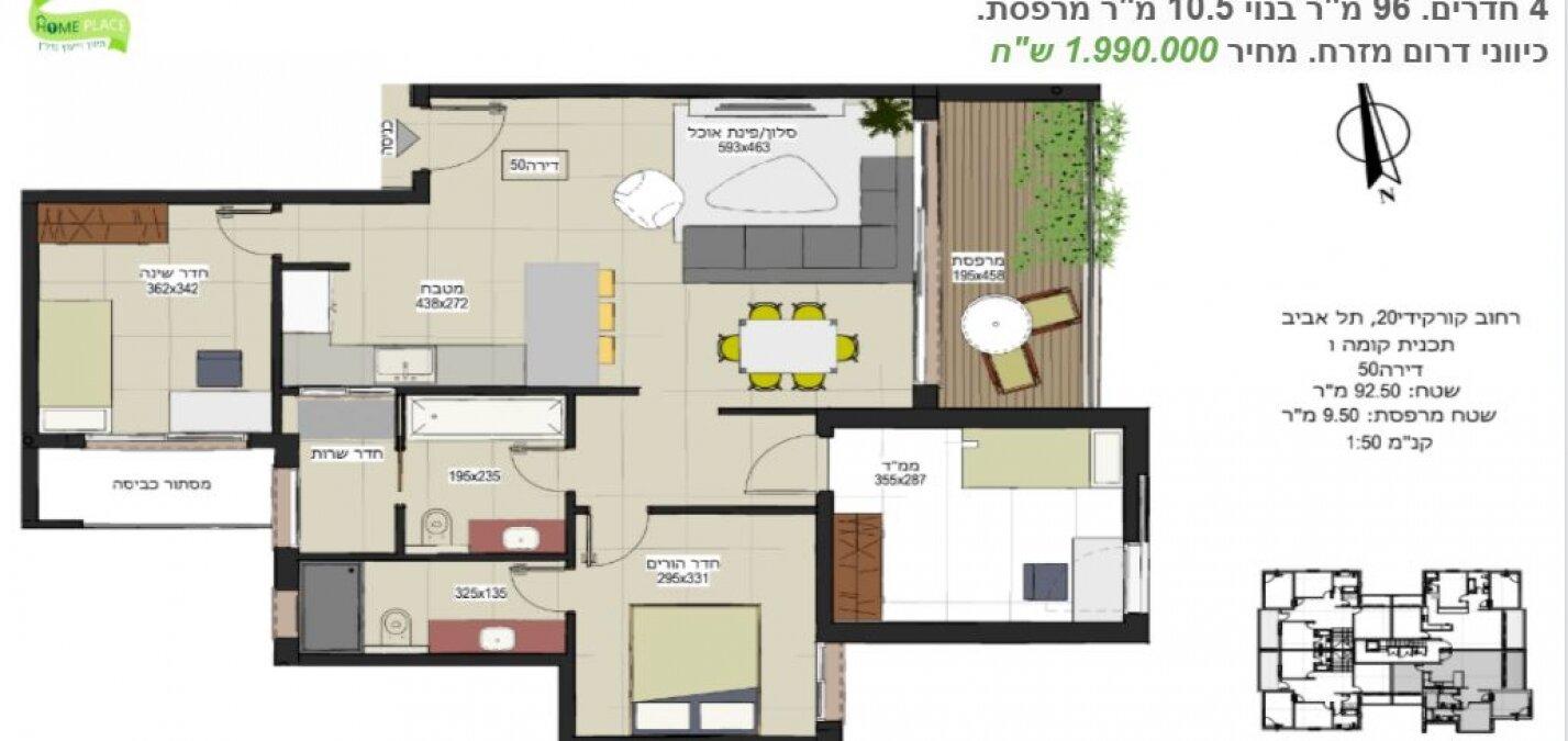 קורקידי 4 חדרים לדוגמה